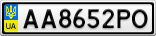 Номерной знак - AA8652PO