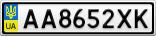 Номерной знак - AA8652XK