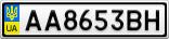 Номерной знак - AA8653BH