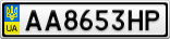 Номерной знак - AA8653HP