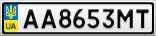 Номерной знак - AA8653MT