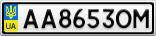 Номерной знак - AA8653OM