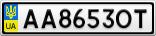 Номерной знак - AA8653OT
