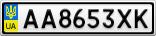 Номерной знак - AA8653XK