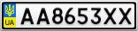 Номерной знак - AA8653XX