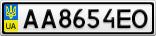 Номерной знак - AA8654EO