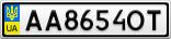 Номерной знак - AA8654OT