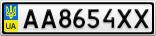 Номерной знак - AA8654XX