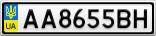 Номерной знак - AA8655BH