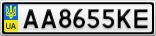 Номерной знак - AA8655KE