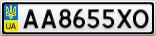 Номерной знак - AA8655XO