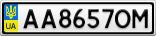 Номерной знак - AA8657OM