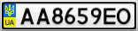 Номерной знак - AA8659EO
