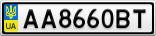 Номерной знак - AA8660BT