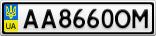 Номерной знак - AA8660OM