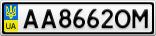 Номерной знак - AA8662OM