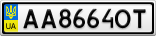 Номерной знак - AA8664OT