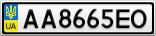 Номерной знак - AA8665EO