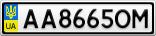 Номерной знак - AA8665OM