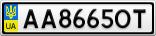Номерной знак - AA8665OT