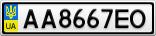 Номерной знак - AA8667EO