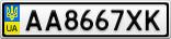 Номерной знак - AA8667XK
