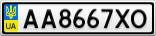 Номерной знак - AA8667XO