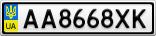 Номерной знак - AA8668XK