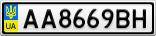 Номерной знак - AA8669BH