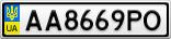 Номерной знак - AA8669PO