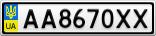 Номерной знак - AA8670XX