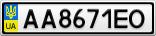 Номерной знак - AA8671EO
