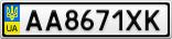 Номерной знак - AA8671XK