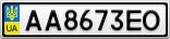 Номерной знак - AA8673EO