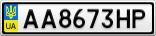 Номерной знак - AA8673HP