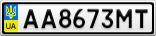 Номерной знак - AA8673MT