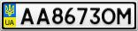Номерной знак - AA8673OM