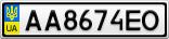 Номерной знак - AA8674EO