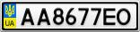 Номерной знак - AA8677EO