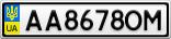 Номерной знак - AA8678OM