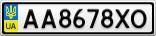 Номерной знак - AA8678XO