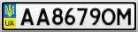 Номерной знак - AA8679OM