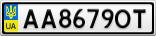 Номерной знак - AA8679OT