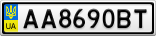 Номерной знак - AA8690BT