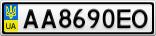 Номерной знак - AA8690EO