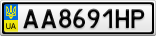 Номерной знак - AA8691HP