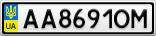 Номерной знак - AA8691OM