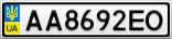 Номерной знак - AA8692EO