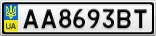 Номерной знак - AA8693BT