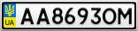Номерной знак - AA8693OM